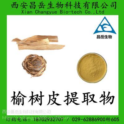榆树皮提取物 含运费