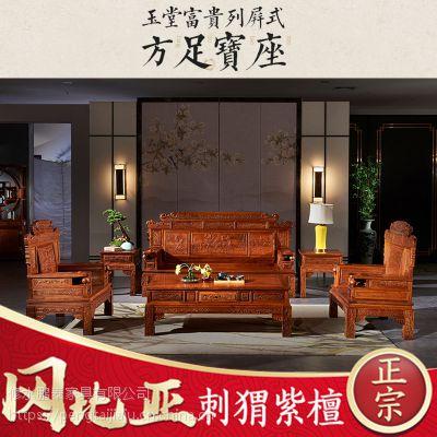 红木沙发仿古雕花家具非洲花梨木刺猬紫檀7/13件套大款客厅