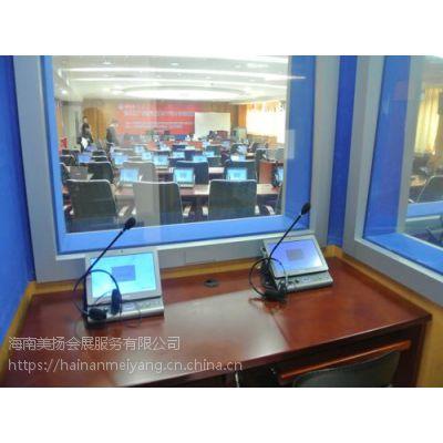 海南同省传译设备租赁,同传租赁,出租同声传译