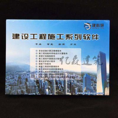 2019版建科研北京市建筑工程资料软件加密狗 正版建科研资料软件