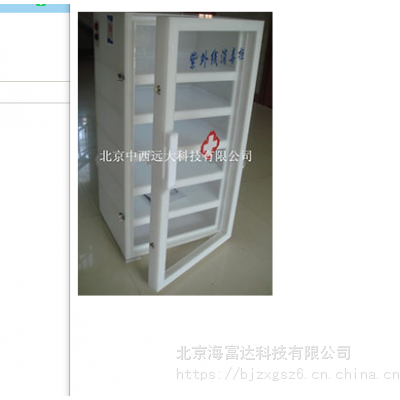 中西 小型消毒柜/紫外线臭氧消毒柜 型号:NH96-X-60库号:M296253