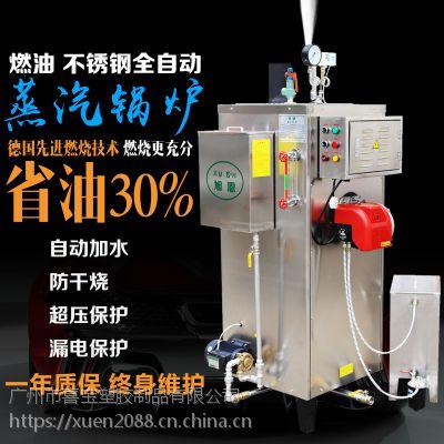 全自动工业锅炉燃油蒸汽发生器节能环保