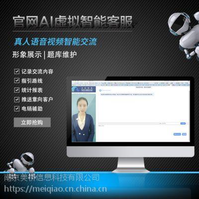网站虚拟软件 客服机器人 美桥科技