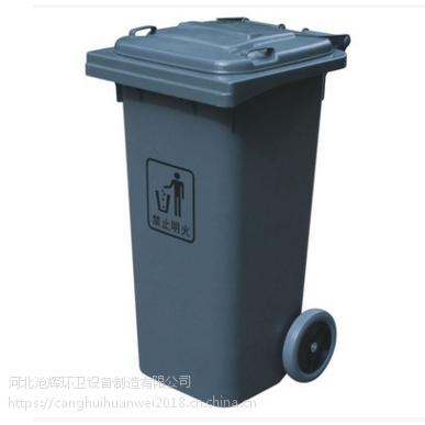 河北沧辉厂家直销 环卫垃圾桶 240L挂车塑料桶 全新料垃圾桶