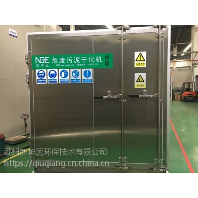新坤远SDR-20型号危废污泥干燥设备可以处理各种危废污泥帮助企业做的节约处置的成本