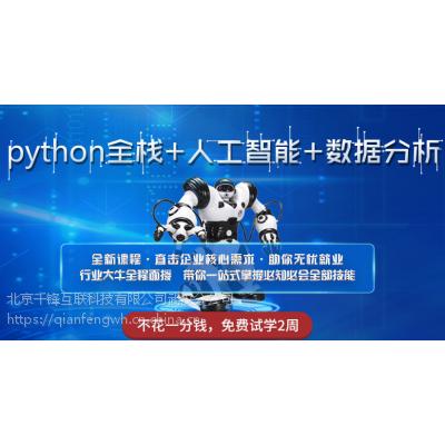 想进BAT这样的一线公司,武汉Python培训课程你得这么学!