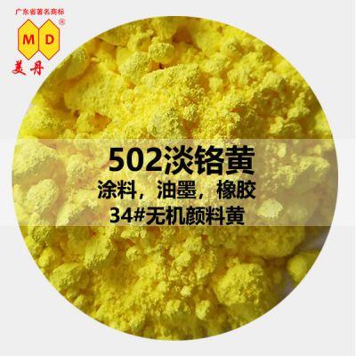 京津502淡铬黄无机浅铬黄颜料厂家供应极速发货