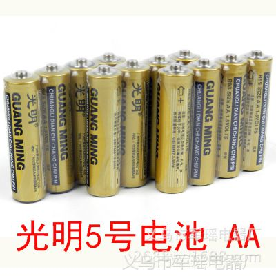 厂家 批发5号光明电池 光明AA电池 批发五号光明5号电池 5号光明