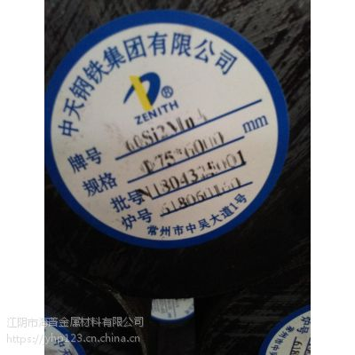 江阴现货 60Si2Mn直条/圆棒/圆钢 中天钢铁