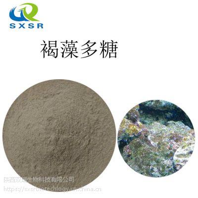 厂家供应 优质原料 包邮 褐藻多糖 岩藻多糖 10%
