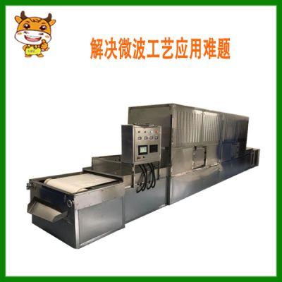 黄姜微波干燥设备/农产品烘干杀菌设备/兰博特香葱脱水机械