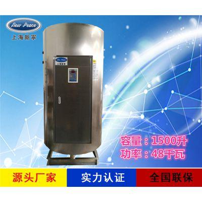 厂家直销大功率热水器功率1500L功率48000w热水炉
