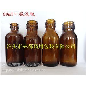 河北林都供应60ml棕色口服液玻璃瓶