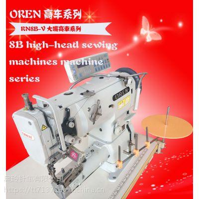 进口皮革厚料绗缝机 8B-V 奥玲电脑大嘴高车缝纫设备