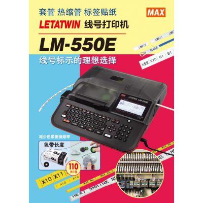 MAX热缩管打印机LM-550E套管打码机