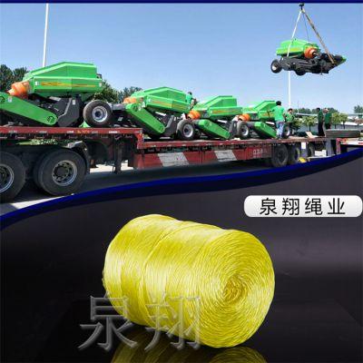玉米秸秆自动捡拾机专用打捆绳捆草绳PE打包绳生产厂家泉翔