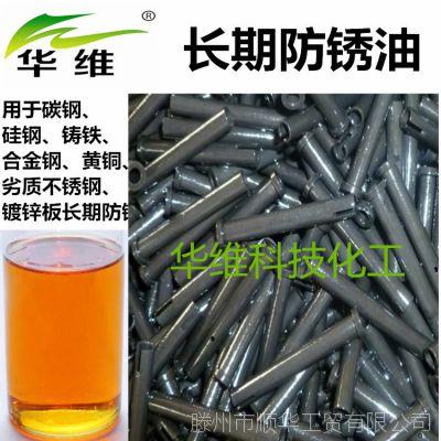 华维牌金属防锈油 薄膜防锈 长期防锈油剂 防锈期2年 HW-011-03