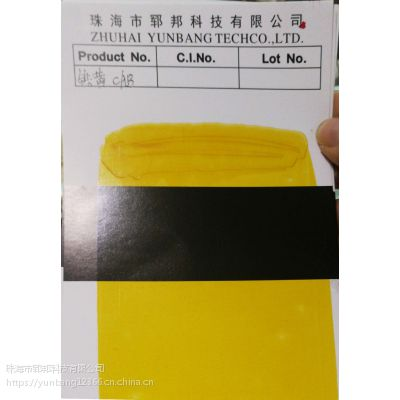 郓邦供应高透明CAB氧化铁黄颜料色片
