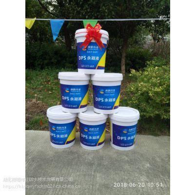 OSC-651有机硅防水剂硅基防水剂渗透结晶防护型