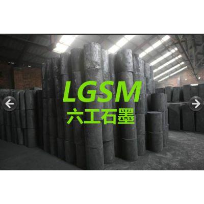 河南六工LG-0102高纯模压石墨,三浸四焙石墨,四浸五焙,厂家直销