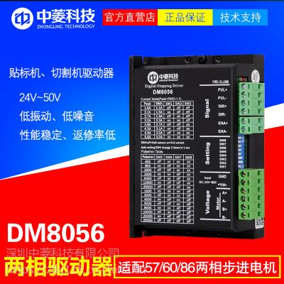 2018年深圳中菱科技DM8056两相步进驱动器配57/86两相步进电机雕刻机驱动器