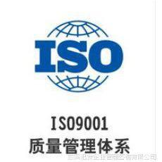 ISO9001:2015体系认证咨询服务 ISO9001认证咨询办理 快捷低价