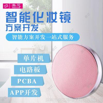 智能充电带灯化妆镜台式方案设计开发 硬件l浴室镜智能防雾卫浴镜