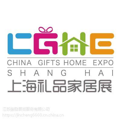 2019上海创新礼品展