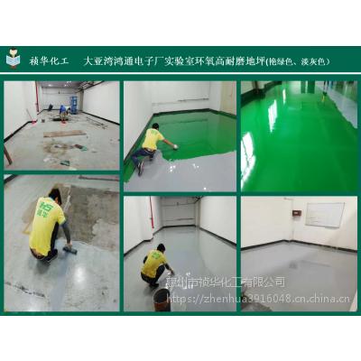 实验室环氧地坪/工业环氧地坪