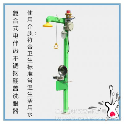总代防爆C级电伴热冲淋器BTF92-C-BZ 复合式翻盖洗眼器不锈钢