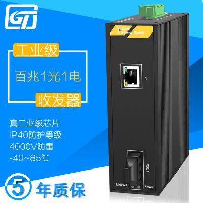 光特通信 百兆工业级交换机1310NM 20KM单模双纤 155M收发器安防监控