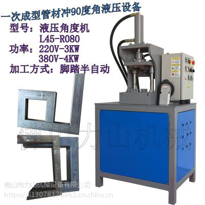 液压方管冲角机 钢管折角机 90度裁角机 自动剪角机 现货供应