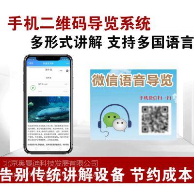 北京语音导览系统二维码讲解导览设备厂家