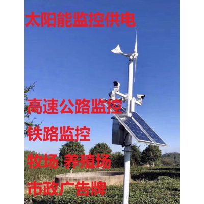 广州高速公路太阳能监控系统定制在哪里有?厂家电话多少