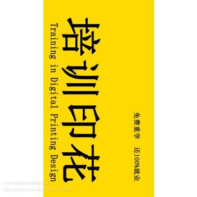 数码印花金昌分色培训课程