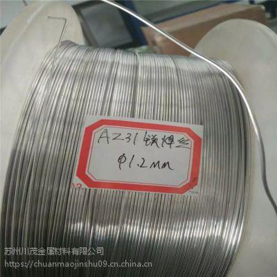 江浙沪包邮AZ31镁合金焊丝 镁铝锌合金AZ91D可按尺寸定制焊接材料