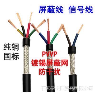 聊城RVVP 2*0.3软芯屏蔽电线电缆 供应宝上电缆 敷设在室内等