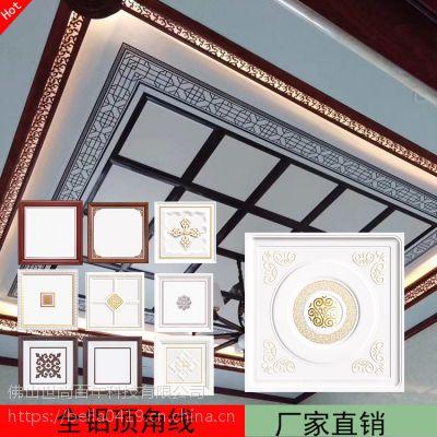 集成二级吊顶铝扣板天花 客厅全屋吊顶0.5厚450*450铝板