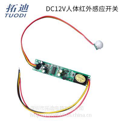 拓迪厂家直销TDL-728红外线人体感应开关 LED灯12V红外感应器