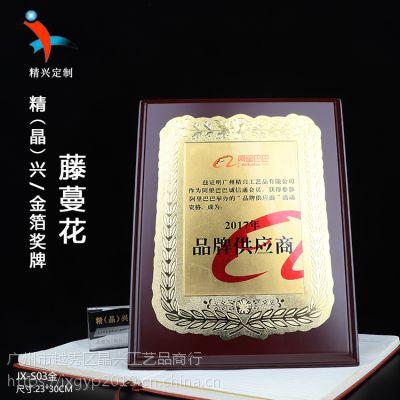阿里巴巴授予品牌供应商牌 广东高档木质金银箔奖牌制作