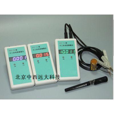 中西火工品电阻测量仪 型号:DU588-DZC-6S库号:M21075