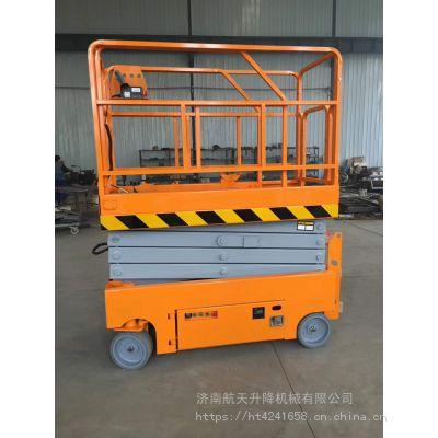 液压轮自行走移动式升降平台 电动轮高空维修液压升降车 航天货源充足