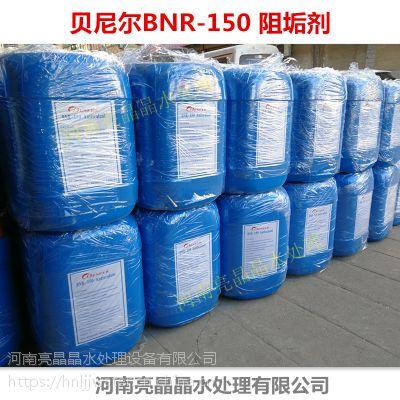 贝尼尔阻垢剂 反渗透ro膜专用药剂 纯净水设备专用阻垢剂BNR-150 现货
