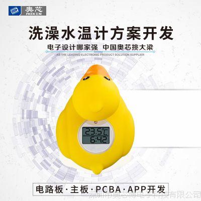 婴儿沐浴体温计温度计方案开发 智能提醒手机APP主板控制板设计