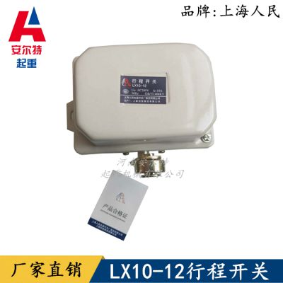 LX10-22型重锤限位开关 起重机大车限位器