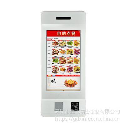鑫飞 XF-GG32CT 32寸立式触摸屏自助点餐机餐饮无人收银机点单收款机一体机自助终端机