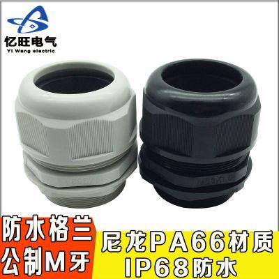 台州忆旺电气供应M63x1.5塑料格兰 尼龙电缆防水接头 塑料填料函 IP68