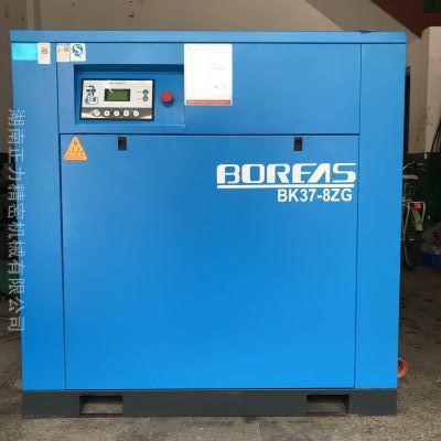 开山BK系列Boreas螺杆式空压机7.5KW至132KW