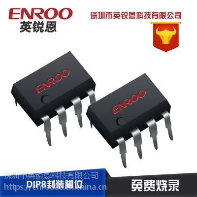 国产8位单片机EN8F152,带EEPROM模块功能