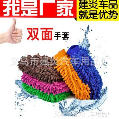 双面雪尼尔手套 高密度珊瑚虫洗车 擦车手套 清洁手套 洗车用手套